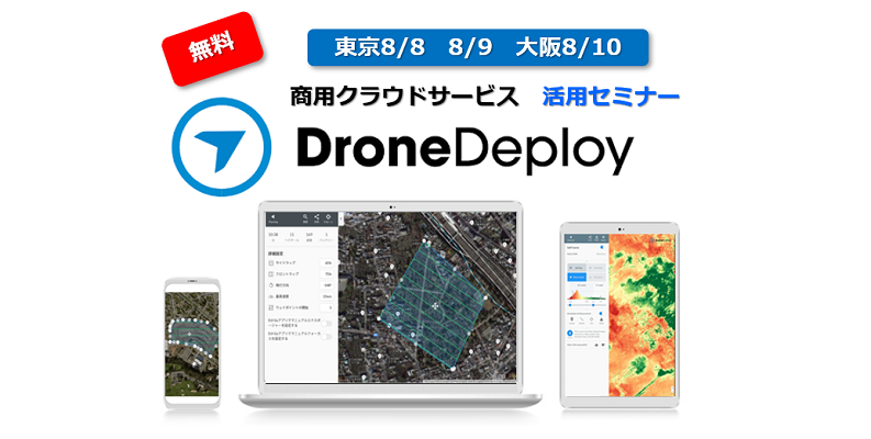 DroneDeploy セミナー